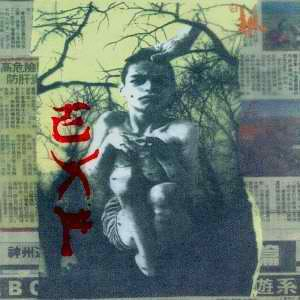 EXP self-titled Album, 1996